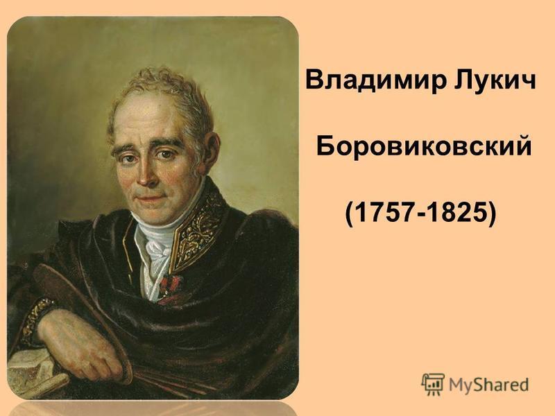 Владимир Лукич Боровиковский (1757-1825)