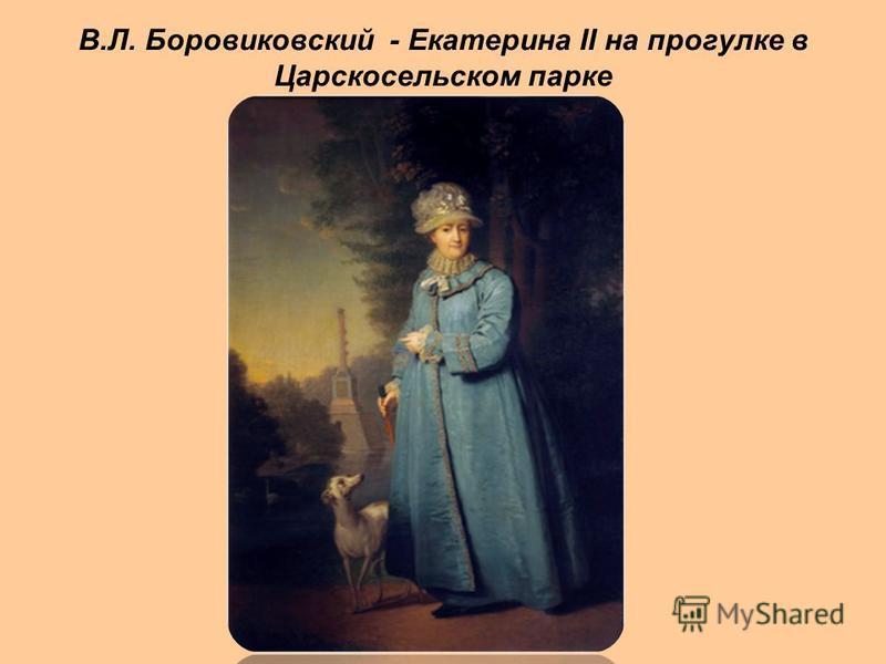 В.Л. Боровиковский - Екатерина II на прогулке в Царскосельском парке