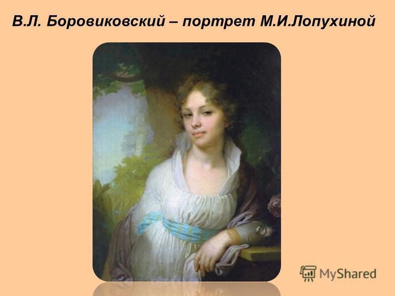 В.Л. Боровиковский – портрет М.И.Лопухиной