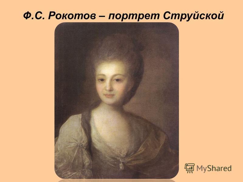 Ф.С. Рокотов – портрет Струйской