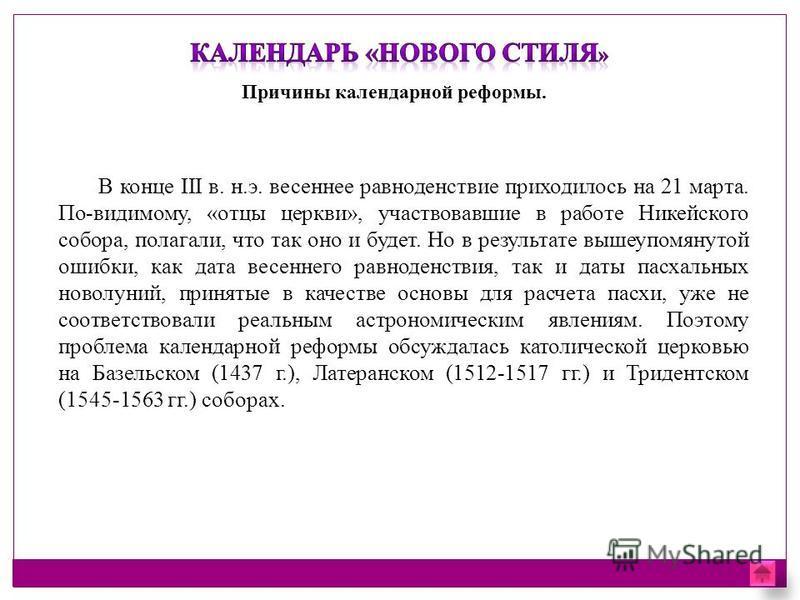 В конце III в. н.э. весеннее равноденствие приходилось на 21 марта. По-видимому, «отцы церкви», участвовавшие в работе Никейского собора, полагали, что так оно и будет. Но в результате вышеупомянутой ошибки, как дата весеннего равноденствия, так и да