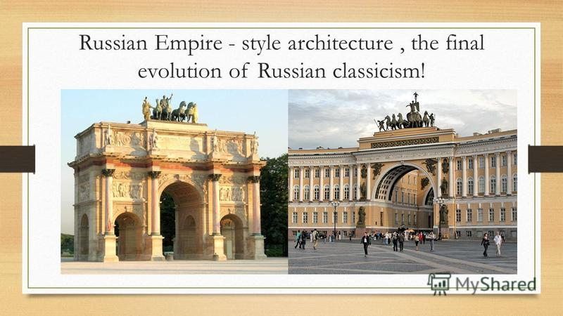 Russian Empire - style architecture, the final evolution of Russian classicism!