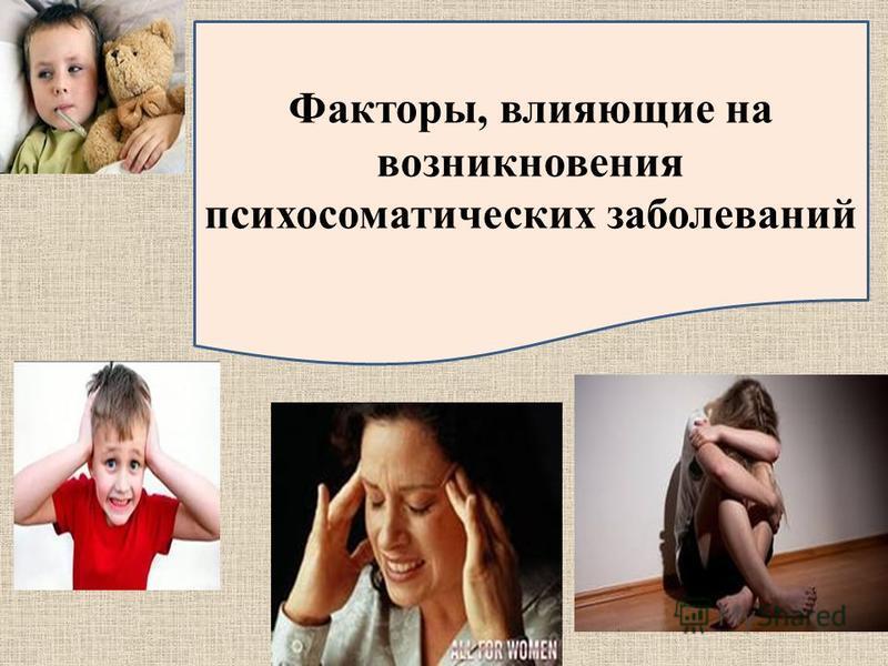 Факторы, влияющие на возникновения психосоматических заболеваний
