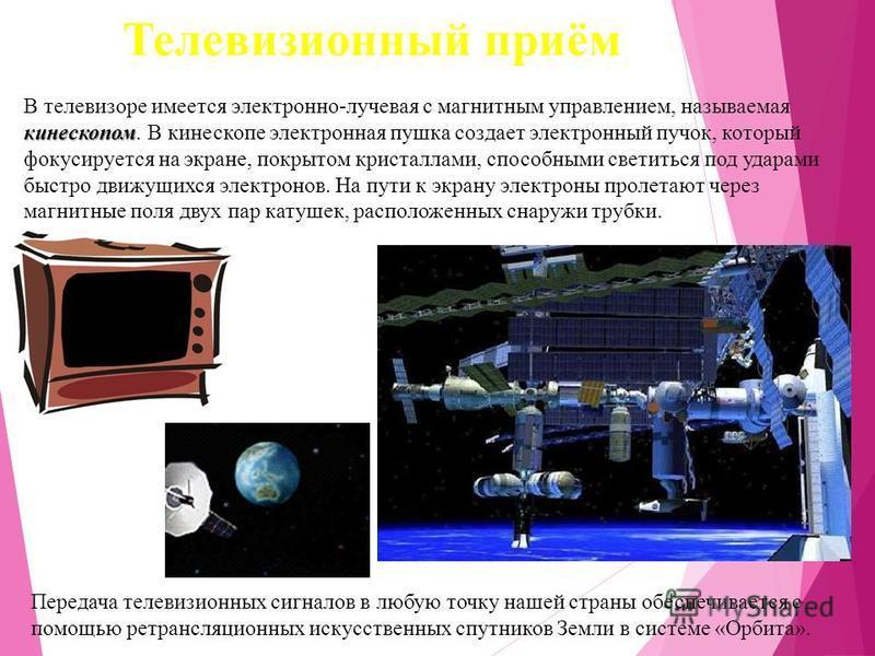 Телевидение - область науки, техники и культуры, связанная с передачей зрительной информации (подвижных изображений) на расстояние радиоэлектронными средствами; собственно способ такой передачи. Наряду с радиовещанием телевидение - одно из наиболее м