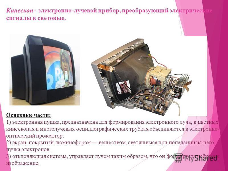 Применение электронно-лучевой трубки для приема телевизионных изображений было предложено профессором Петербургского технологического института Б. Л. Розингом еще в 1907 году и обеспечило дальнейшее развитие высококачественного телевидения. Именно Бо