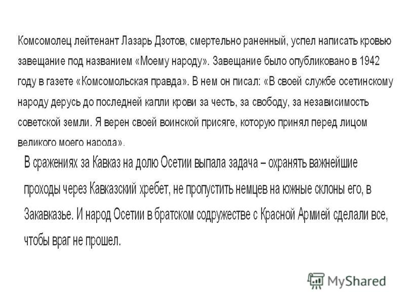 Многим воинам так и не суждено было увидеть день Победы. Погибли, защищая Родину, семь братьев Газдановых из с.Дзуарикау. «Они ушли в бессмертие», - писала газета «Комсомольская правда». Братья Газдановы - Магомет, Дзарахмат, Хаджисмел, Махарбек, Соз