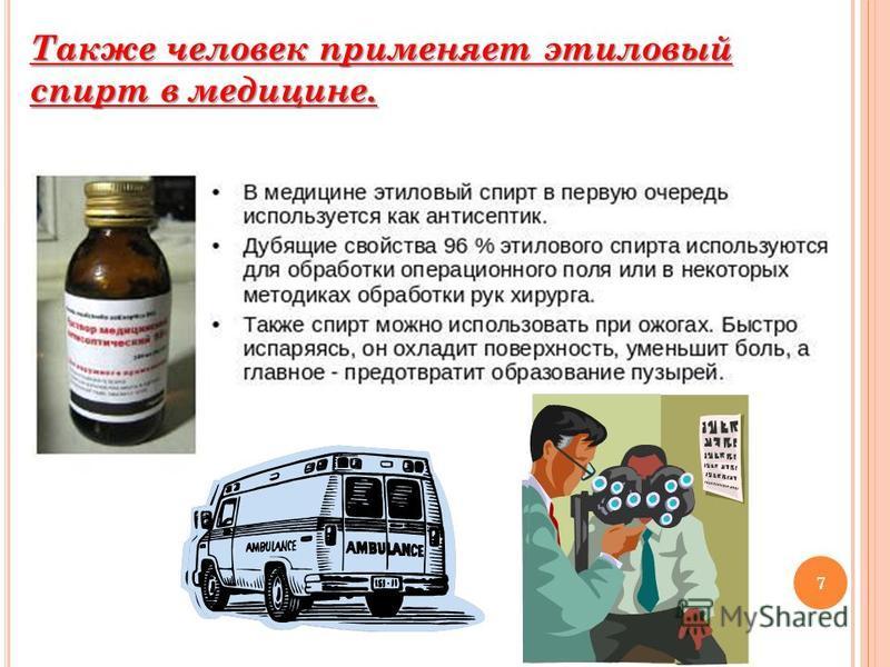 Также человек применяет этиловый спирт в медицине. 7