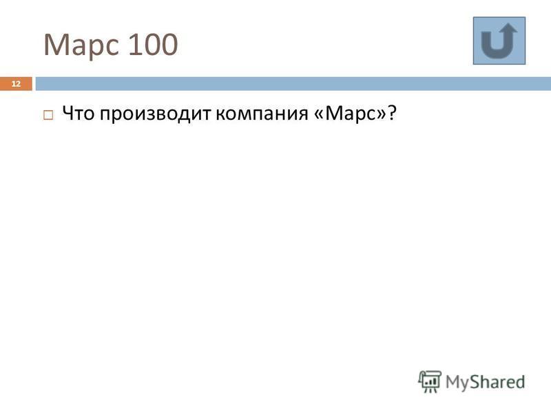Марс 100 12 Что производит компания « Марс »?