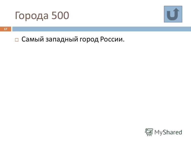 Города 500 17 Самый западный город России.