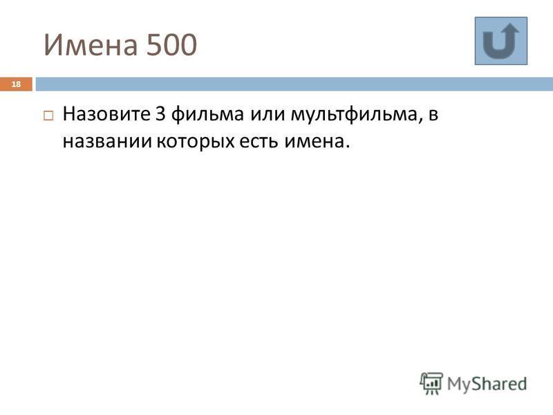 Имена 500 18 Назовите 3 фильма или мультфильма, в названии которых есть имена.