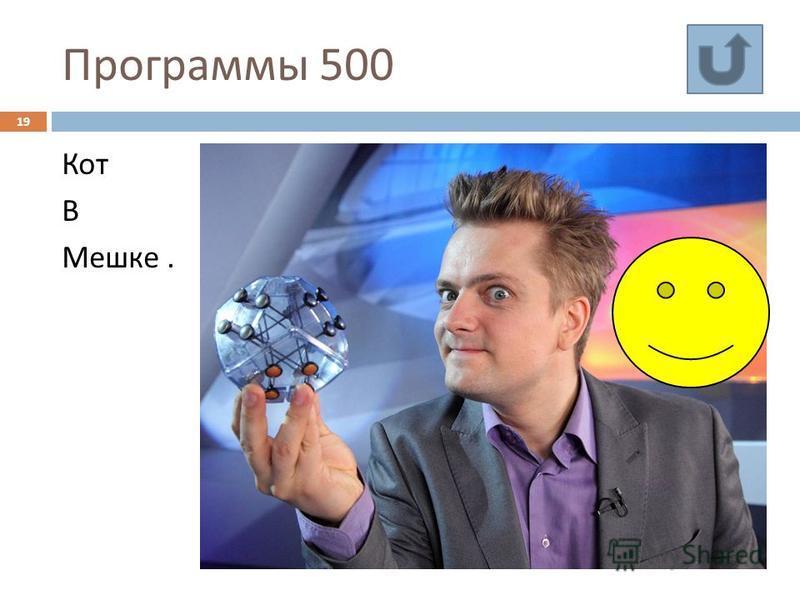Программы 500 19 Кот В Мешке.