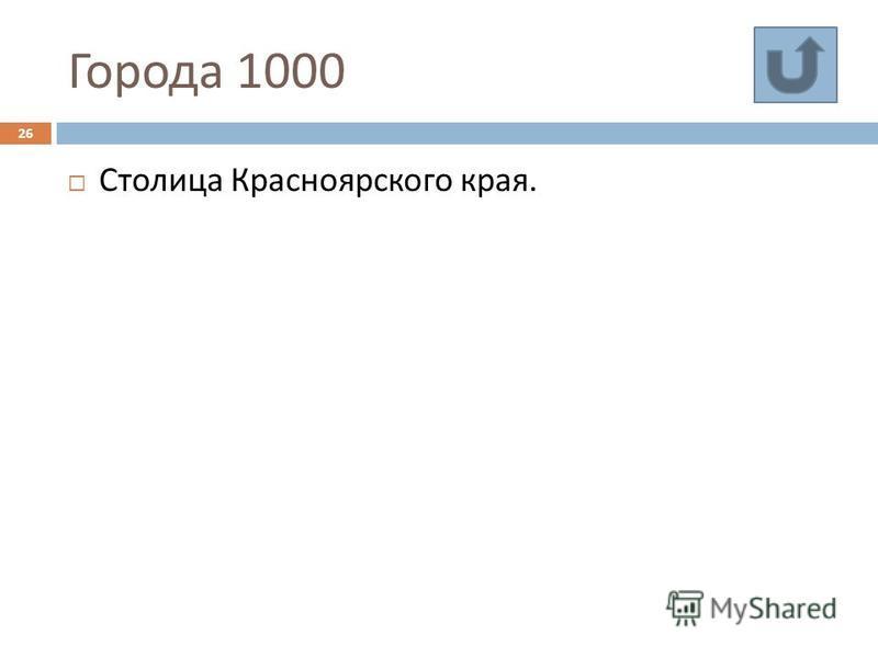 Города 1000 26 Столица Красноярского края.