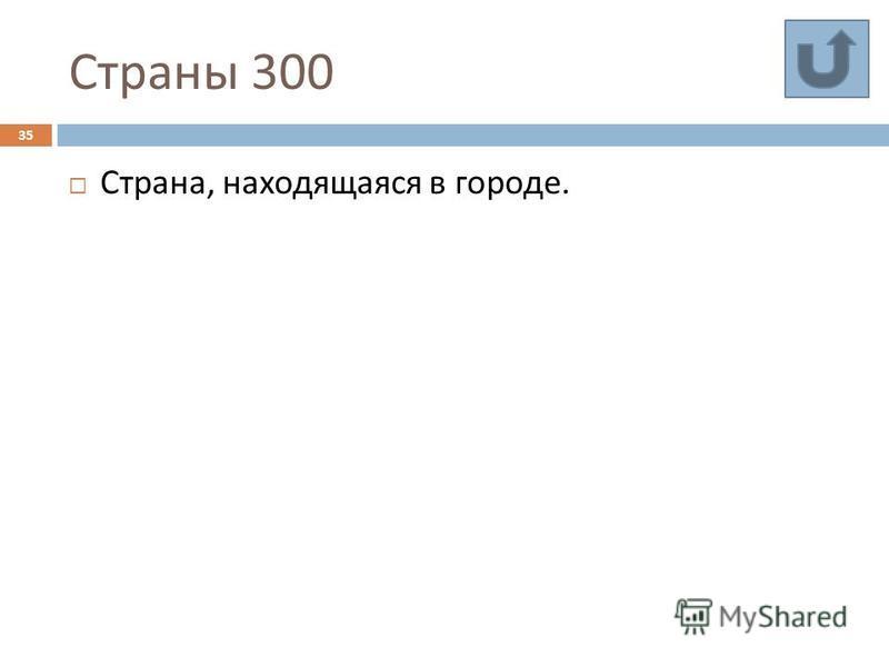 Страны 300 35 Страна, находящаяся в городе.