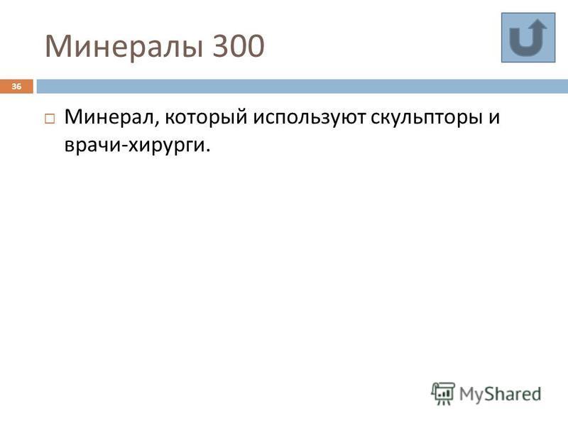 Минералы 300 36 Минерал, который используют скульпторы и врачи - хирурги.