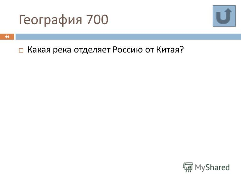 География 700 44 Какая река отделяет Россию от Китая ?