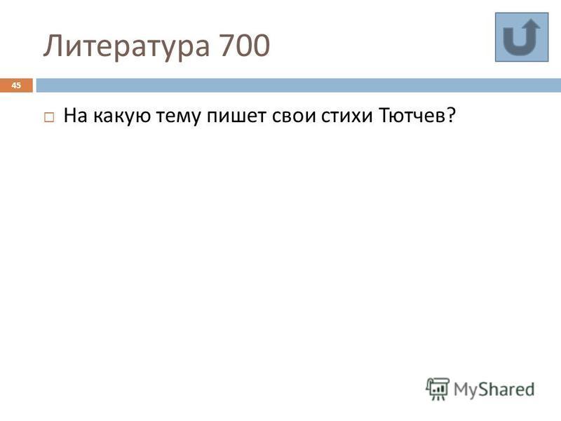 Литература 700 45 На какую тему пишет свои стихи Тютчев ?