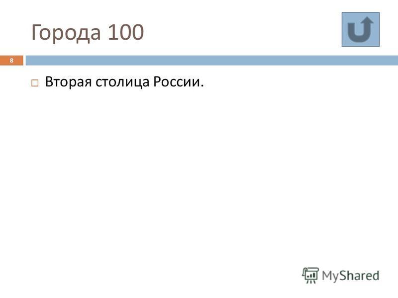 Города 100 8 Вторая столица России.