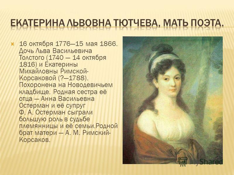 16 октября 177615 мая 1866. Дочь Льва Васильевича Толстого (1740 14 октября 1816) и Екатерины Михайловны Римской- Корсаковой (?1788). Похоронена на Новодевичьем кладбище. Родная сестра её отца Анна Васильевна Остерман и её супруг Ф. А. Остерман сыгра