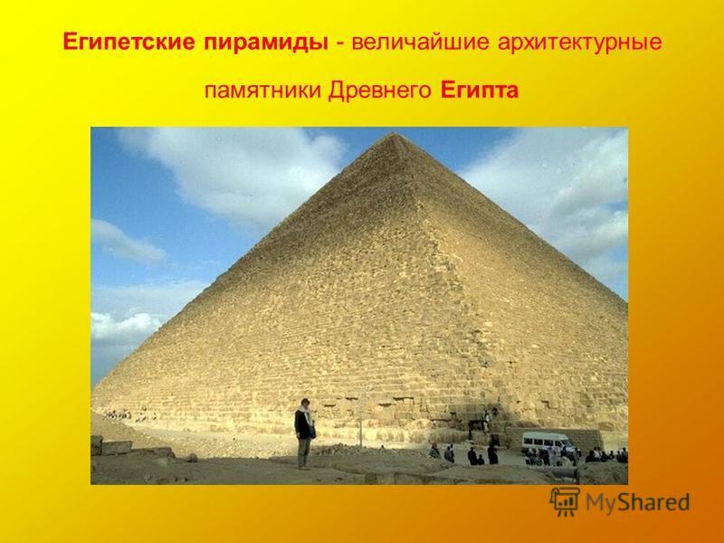 Египетские пирамиды - величайшие архитектурные памятники Древнего Египта