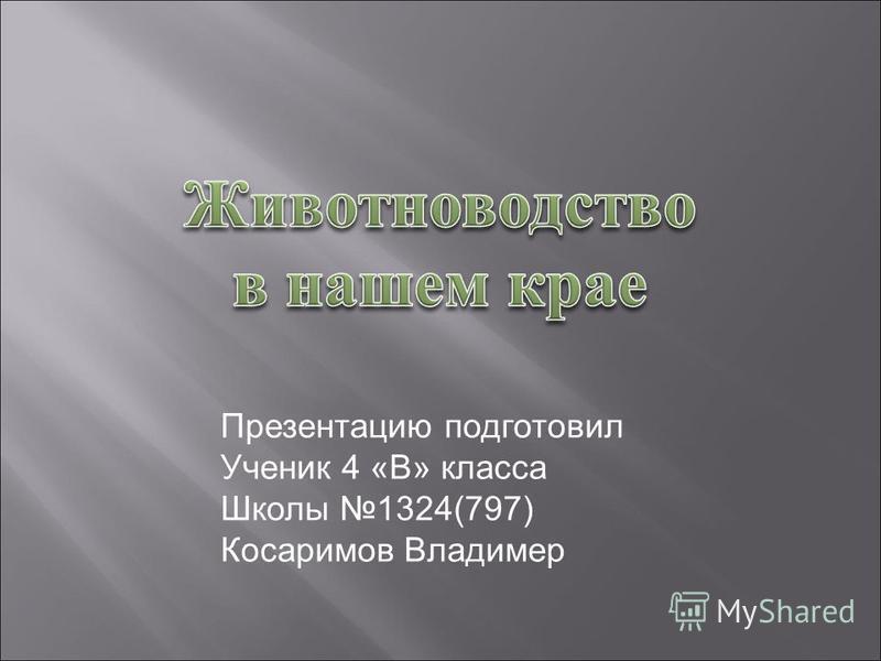 Презентацию подготовил Ученик 4 «В» класса Школы 1324(797) Косаримов Владимер