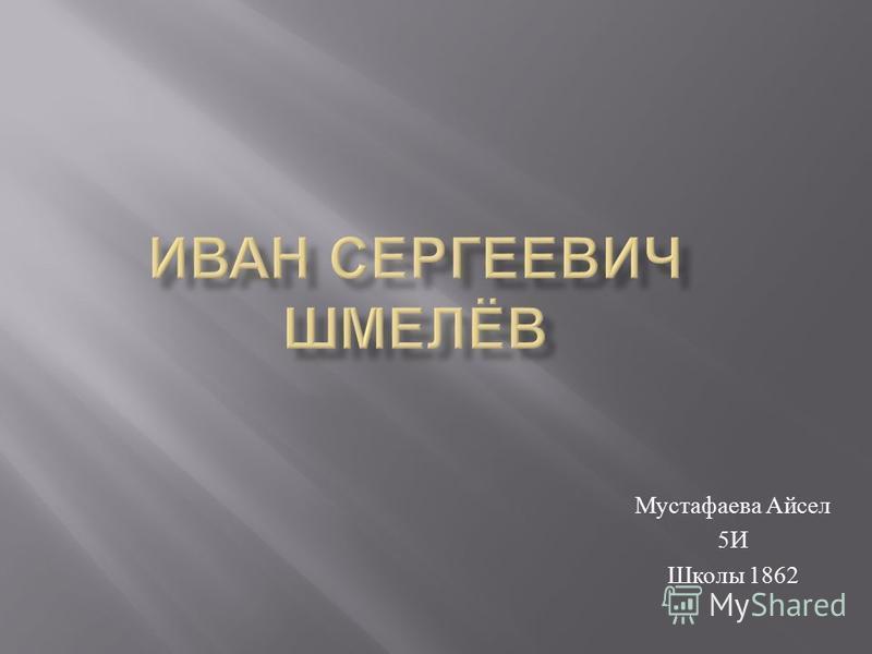 Мустафаева Айсел 5И5И Школы 1862