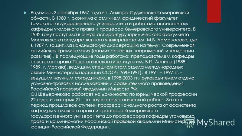 Родилась 2 сентября 1957 года в г. Анжеро-Судженске Кемеровской области. В 1980 г. окончила с отличием юридический факультет Томского государственного университета и работала ассистентом кафедры уголовного права и процесса Кемеровского университета.