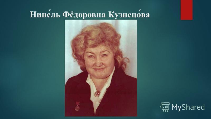 Нине́ль Фёдоровна Кузнецо́ва