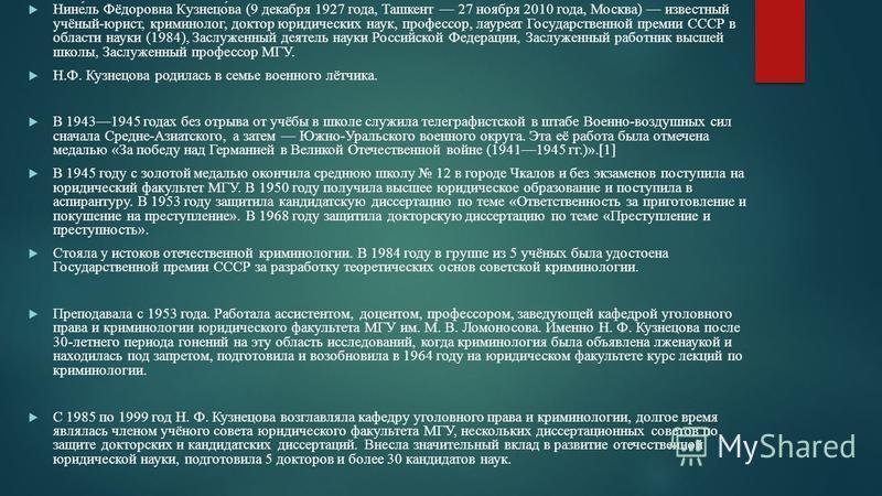 Нине́ль Фёдоровна Кузнецо́ва (9 декабря 1927 года, Ташкент 27 ноября 2010 года, Москва) известный учёный-юрист, криминолог, доктор юридических наук, профессор, лауреат Государственной премии СССР в области науки (1984), Заслуженный деятель науки Росс