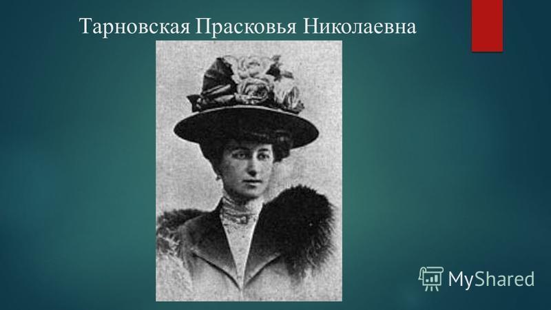 Тарновская Прасковья Николаевна