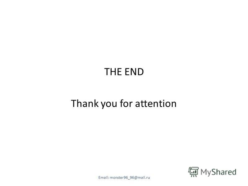 THE END Thank you for attention Email: monster96_96@mail.ru