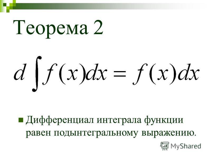 Теорема 2 Дифференциал интеграла функции равен подынтегральному выражению.
