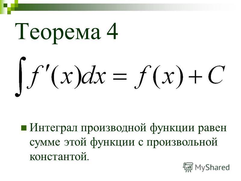 Теорема 4 Интеграл производной функции равен сумме этой функции с произвольной константой.