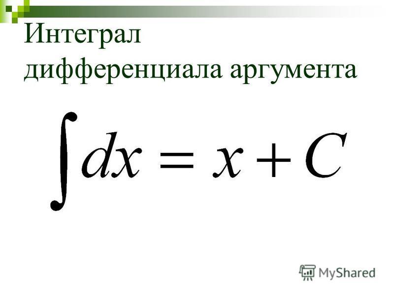 Интеграл дифференциала аргумента