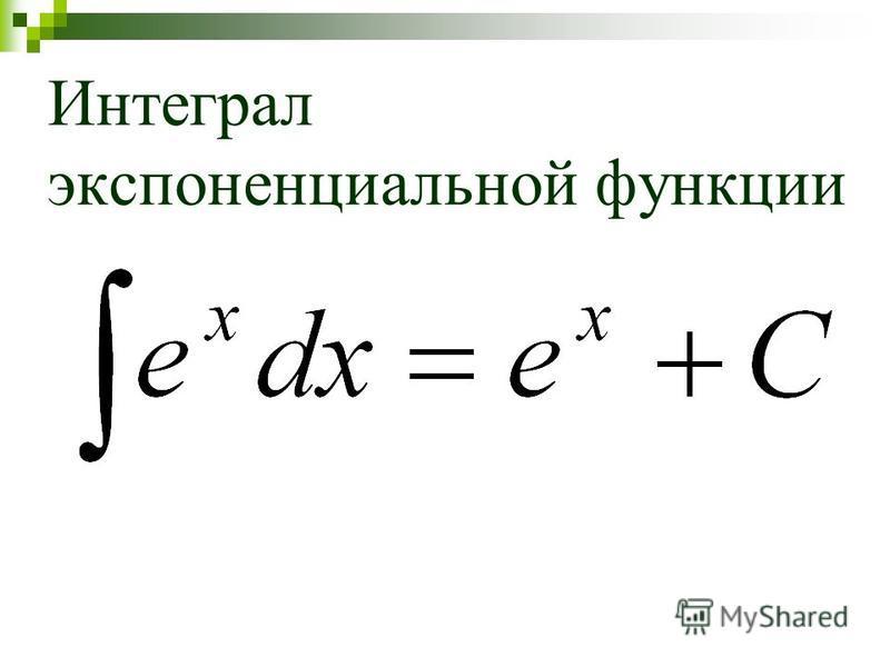 Интеграл экспоненциальной функции