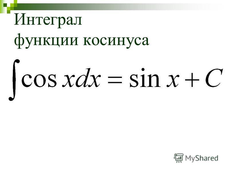 Интеграл функции косинуса
