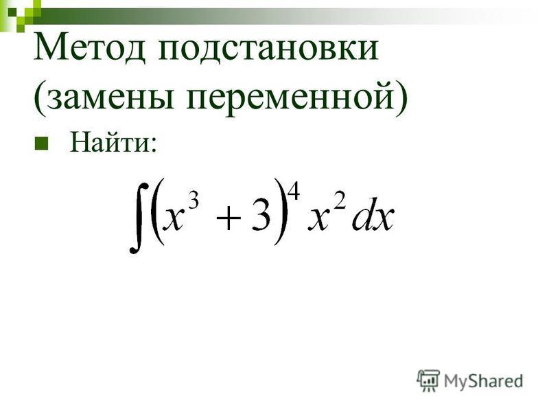 Метод подстановки (замены переменной) Найти:
