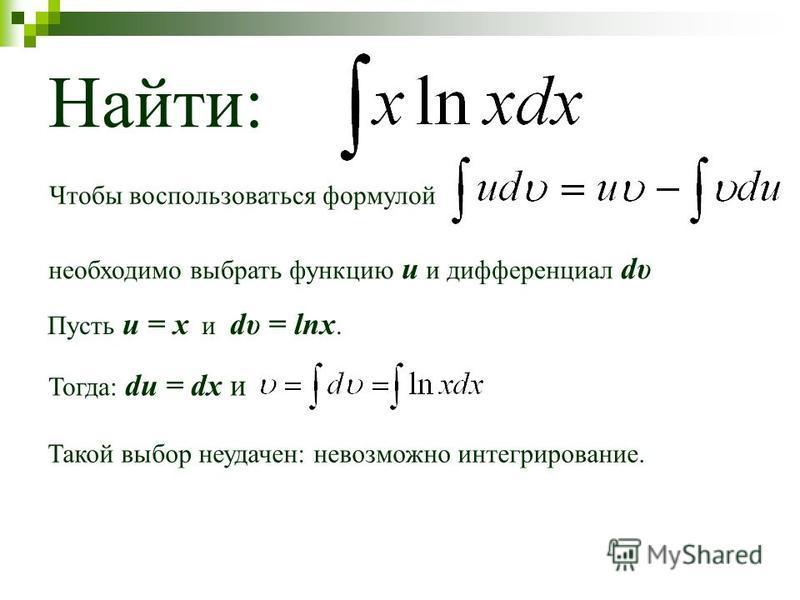 Найти: Чтобы воспользоваться формулой необходимо выбрать функцию u и дифференциал da Пусть u = x и da = lnx. Тогда: du = dx и Такой выбор неудачен: невозможно интегрирование.