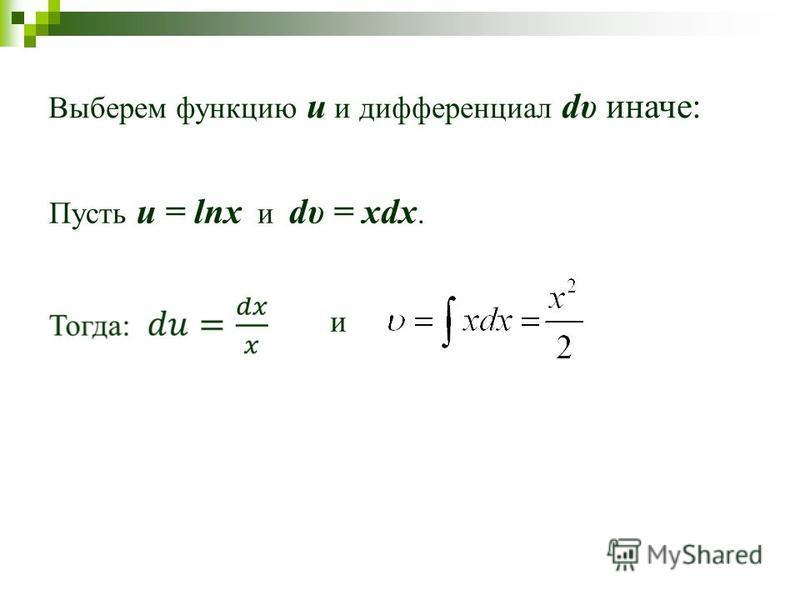 Выберем функцию u и дифференциал da иначе: Пусть u = lnx и da = xdx. и