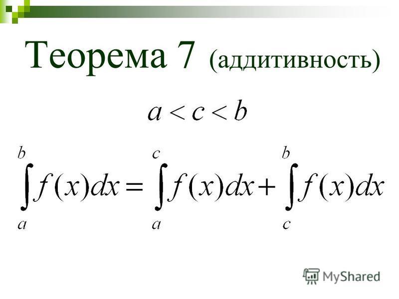 Теорема 7 (аддитивность)