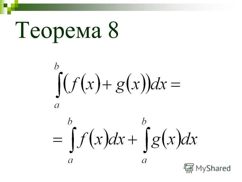 Теорема 8