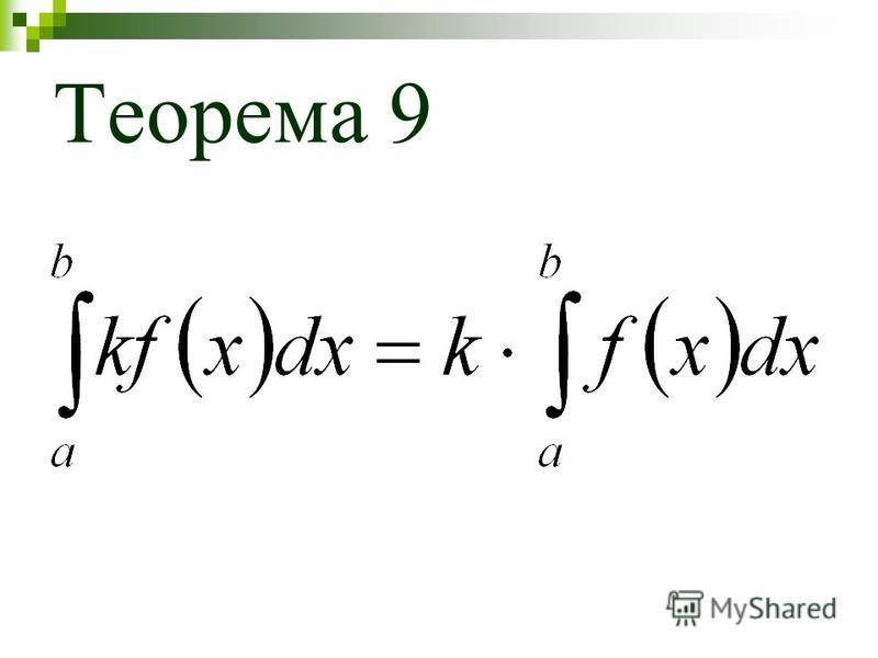 Теорема 9