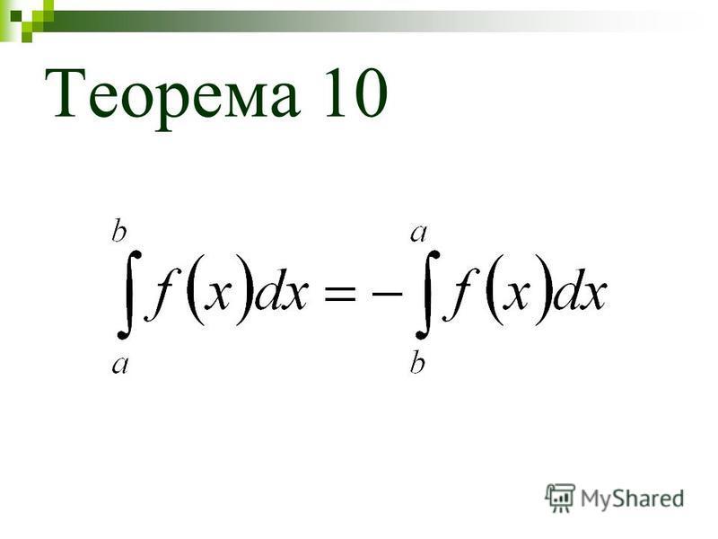 Теорема 10