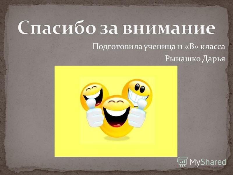Подготовила ученица 11 «В» класса Рынашко Дарья