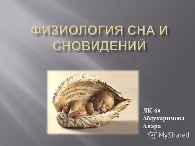ЛК -6 а Абдукаримова Анара