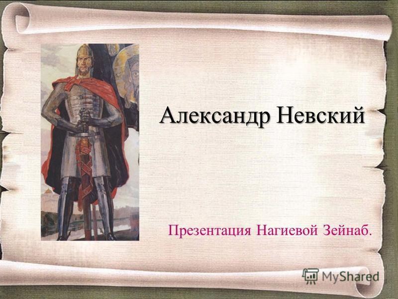 Александр Невский Презентация Нагиевой Зейнаб.