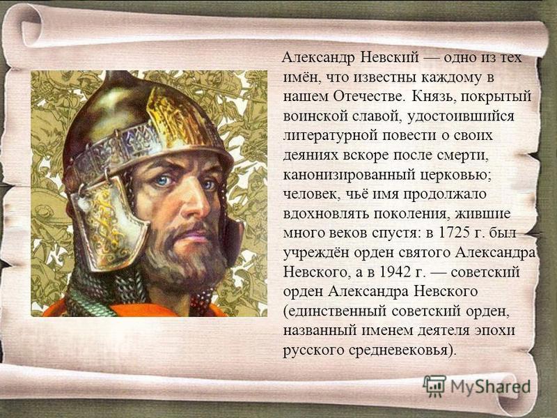 Александр Невский одно из тех имён, что известны каждому в нашем Отечестве. Князь, покрытый воинской славой, удостоившийся литературной повести о своих деяниях вскоре после смерти, канонизированный церковью; человек, чьё имя продолжало вдохновлять по