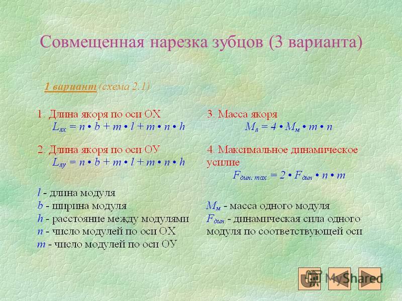 Совмещенная нарезка зубцов (3 варианта) 1 вариант (схема 2.1)