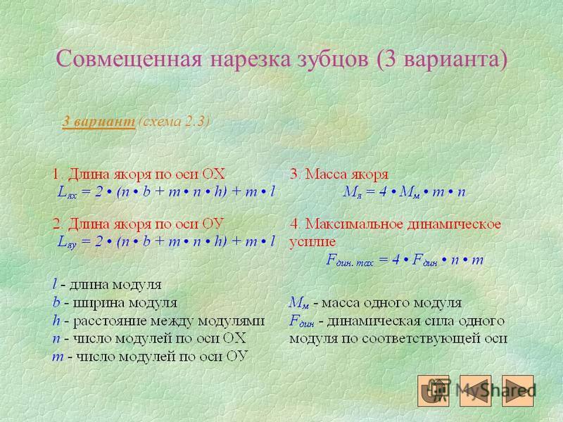 Совмещенная нарезка зубцов (3 варианта) 3 вариант (схема 2.3)