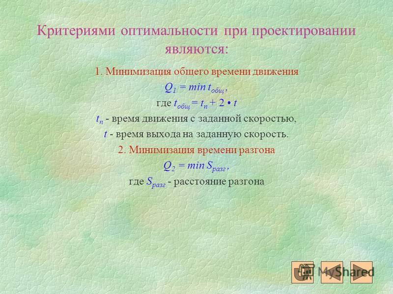 Критериями оптимальности при проектировании являются: 1. Минимизация общего времени движения Q 1 = min t общ, где t общ = t п + 2 t t п - время движения с заданной скоростью, t - время выхода на заданную скорость. 2. Минимизация времени разгона Q 2 =