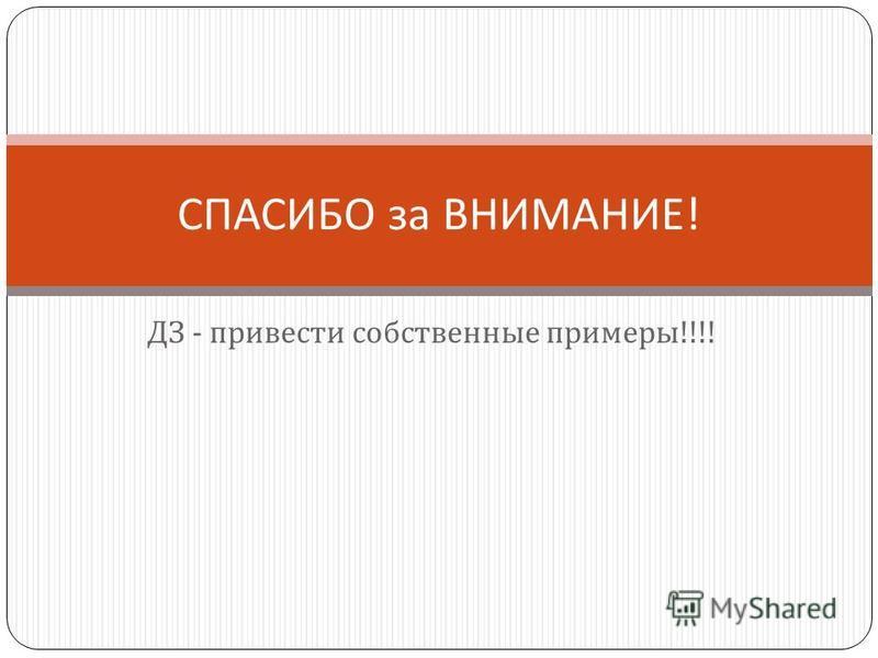 СПАСИБО за ВНИМАНИЕ ! ДЗ - привести собственные примеры !!!!